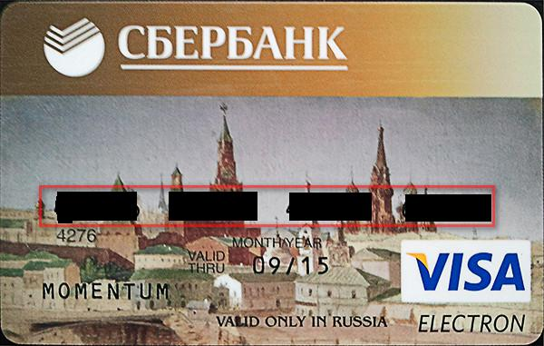Изображение - Перевод с карты росевробанка на карту сбербанка karta-sberbank-momentum-01